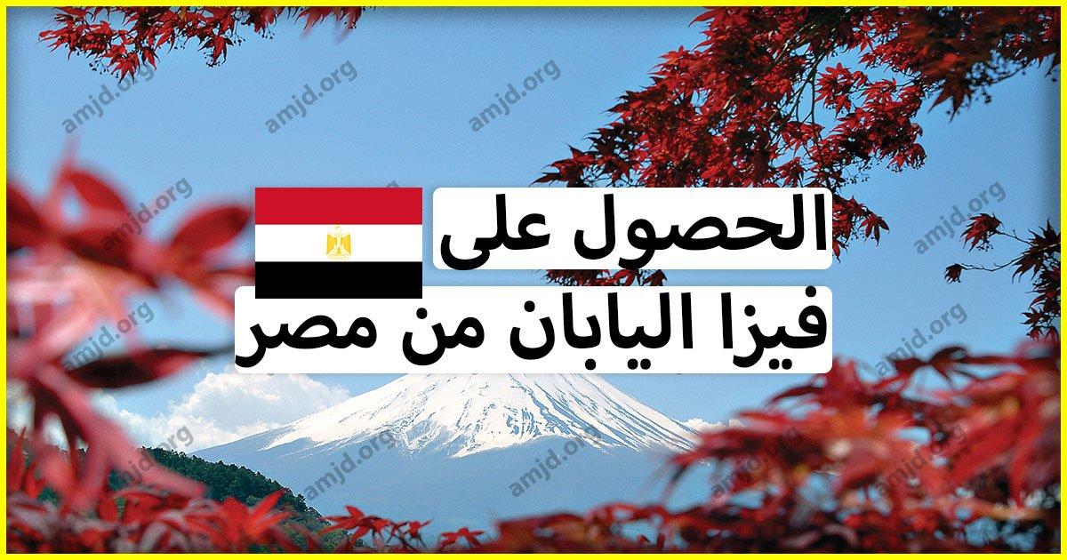 الأوراق والوثائق المطلوبة للحصول على فيزا اليابان من مصر
