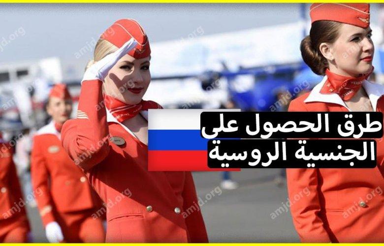 الحصول على الجنسية الروسية .. معلومات عامة لكل من يريد أن يصبح مواطنا روسيا