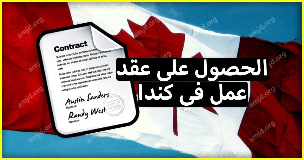 الحصول على عقد عمل في كندا .. كيف تستطيع مضاعفة حظوظك للعثور على وظيفة في كيبيك