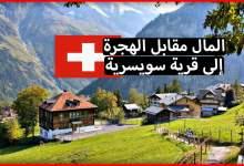 "Photo of الهجرة الى سويسرا 2018 .. حقيقة ""قرية سويسرية تعطي المال للمهاجرين مقابل العيش فيها"""