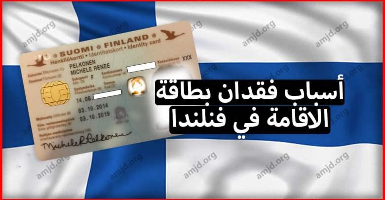 تعرف على أهم الأسباب التي تؤدي الى فقدان بطاقة الاقامة في فنلندا