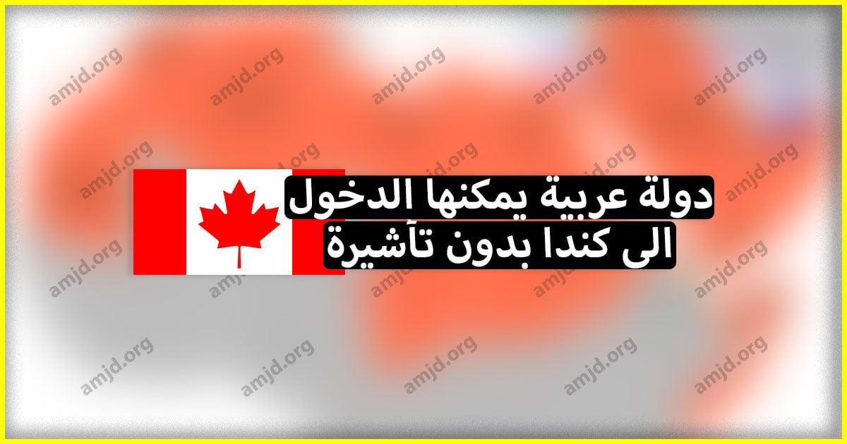 تعرف على الدولة العربية الوحيدة التي يمكن لمواطنيها الهجرة الى كندا بدون تاشيرة