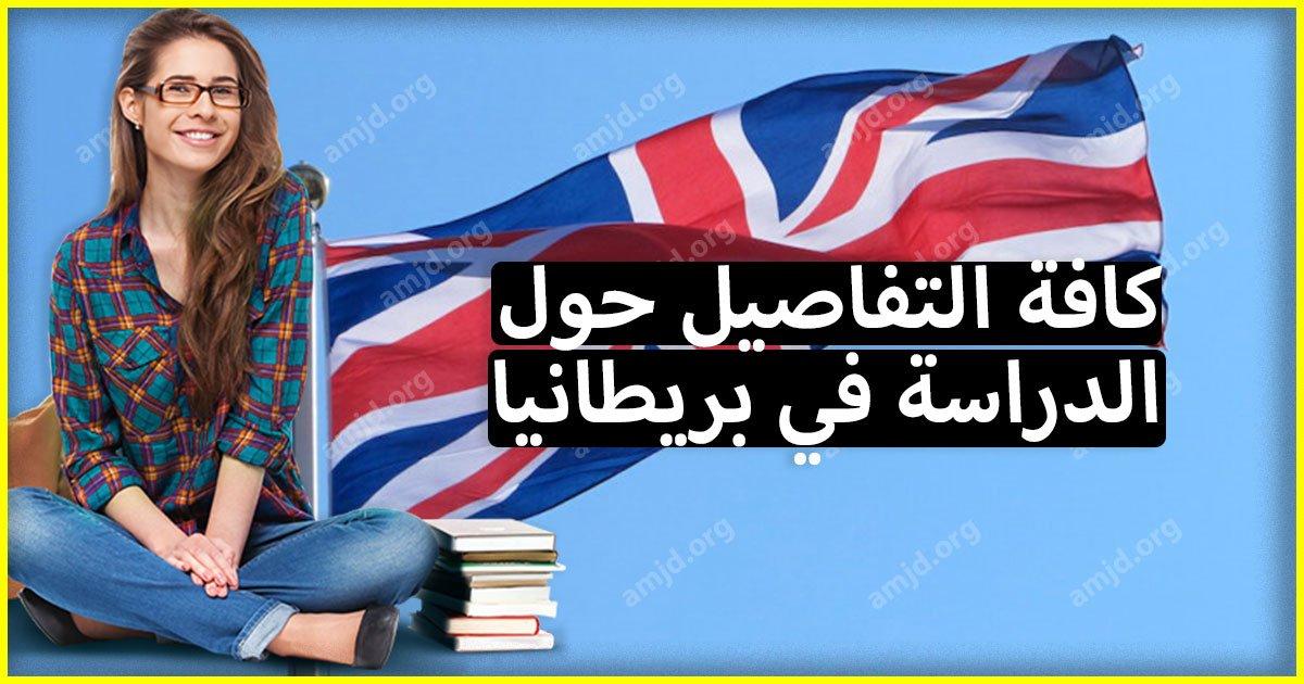 تعرف على كافة التفاصيل حول الدراسة في بريطانيا بالنسبة للطلاب العرب
