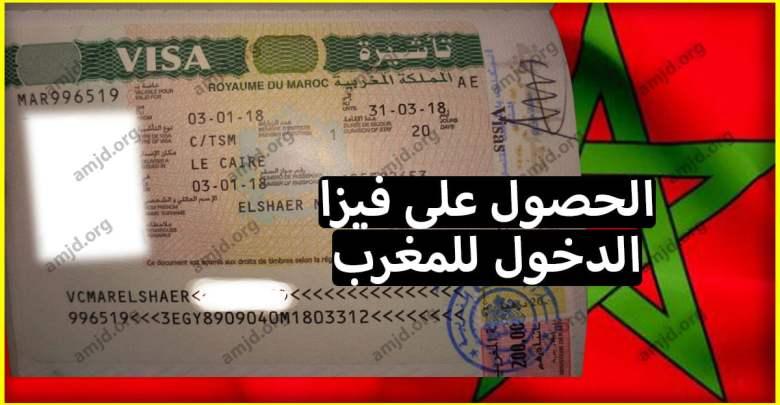 فيزا المغرب .. تعرف على الوثائق المطلوبة للحصول على تاشيرة المغرب لسنة 2018