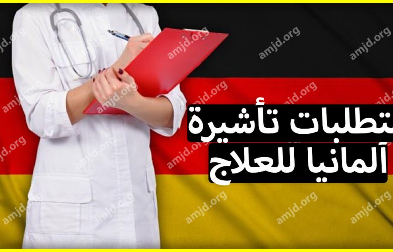 فيزا شنغن للعلاج في المانيا .. تعرف على متطلبات تأشيرة ألمانيا للعلاج