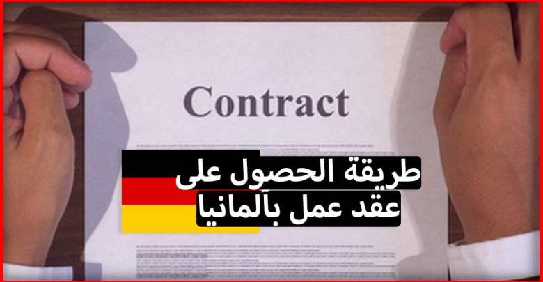 كيفية الحصول على عقد عمل في المانيا براتب جيد قد يصل الى 3000 يورو شهريا