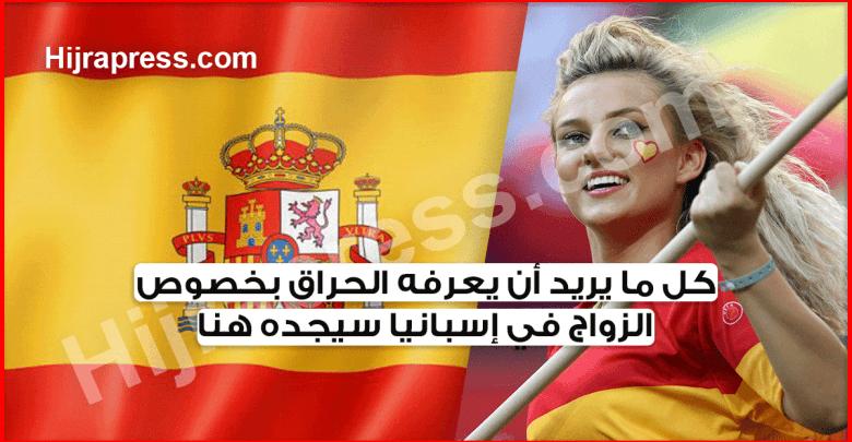 الاقامة في اسبانيا عن طريق الزواج
