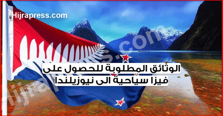 فيزا نيوزيلندا للسياحة