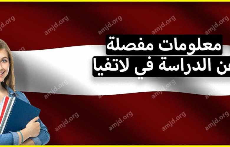 لكل الطلاب العرب .. معلومات عن الدراسة في لاتفيا بكل ايجابياتها وسلبياتها