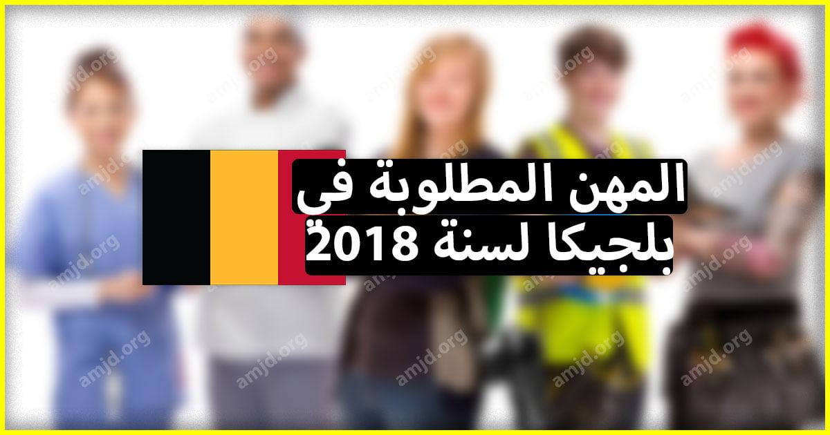 لكل من يريد الهجرة إلى بلجيكا .. تعرف أولا على المهن المطلوبة في بلجيكا لسنة 2021 _ 2020