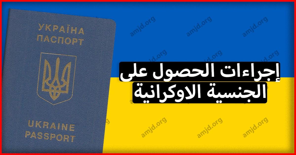 معلومات هامة حول كل ما يتعلق بإجراءات الحصول على الجنسية الاوكرانية لسنة 2021 _ 2020