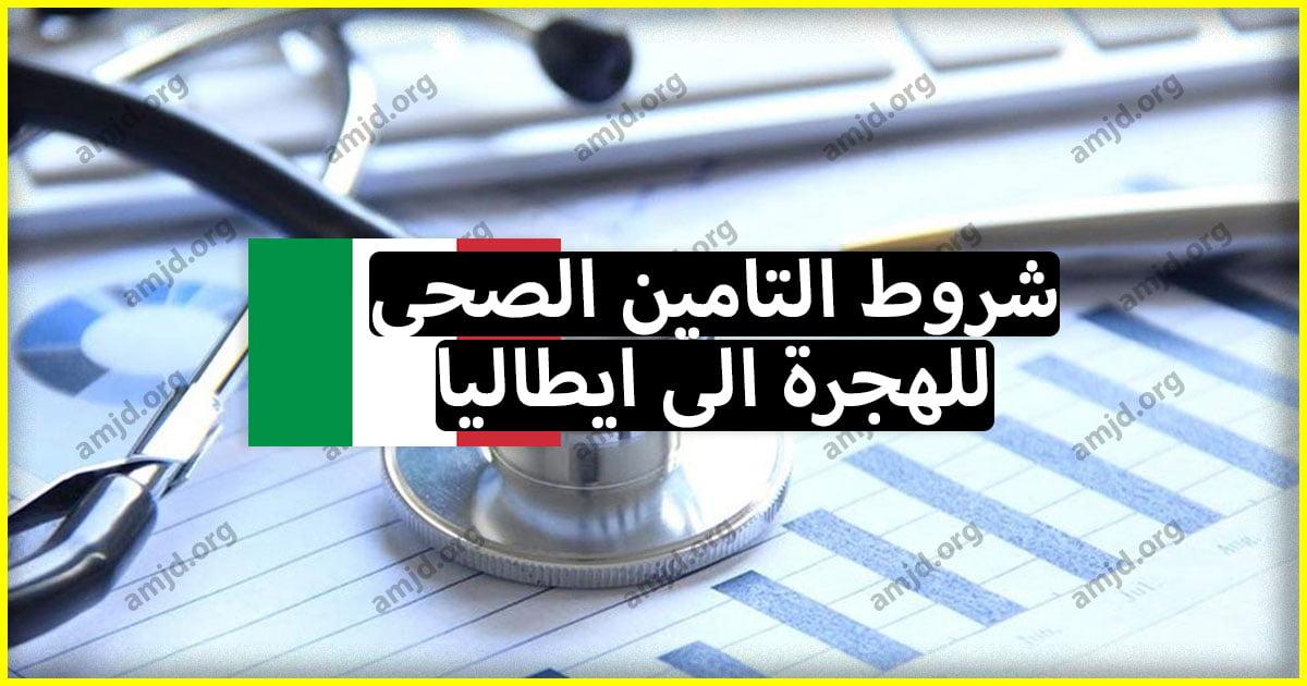 معلومات هامة حول كل ما يتعلق بشروط التامين الصحي للهجرة الى ايطاليا