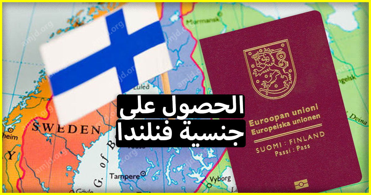 مقال شامل حول كل ما يتعلق بـ الحصول على الجنسية الفنلندية