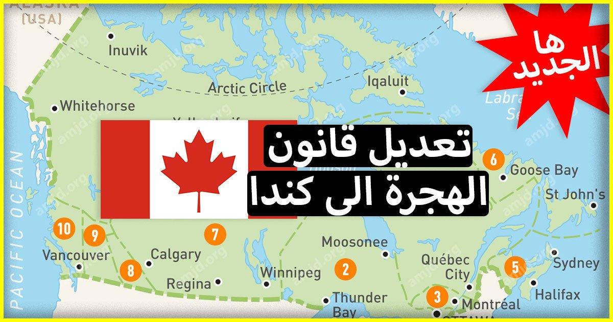 هام جدا .. تعرف على آخر التعديلات الخاصة بطلبات الهجرة الى كندا 2021_2020