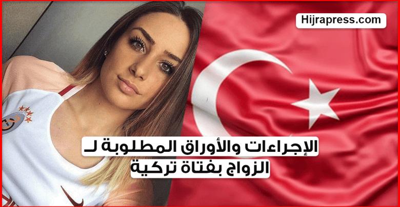 الزواج بفتاة تركية