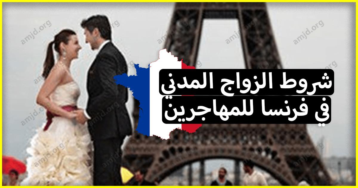 شروط الزواج المدني في فرنسا بالنسبة لمن يرغب بعقد قرانه بشريك فرنسي