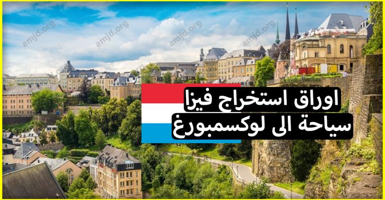 فيزا سياحة الى لوكسمبورغ .. الاوراق المطلوبة لاستخراج هاته التاشيرة بالتفصيل