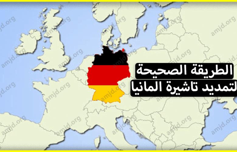 كيفية تمديد تاشيرة المانيا شنغن بالنسبة لمن دخلوا الى المانيا وأرادوا البقاء هناك مدة أطول