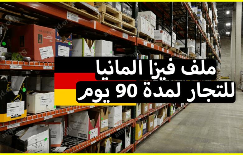 ملف فيزا المانيا للتجار الذين يرغبون في زيارة قصيرة الى المانيا لا تتعدى 90 يوما