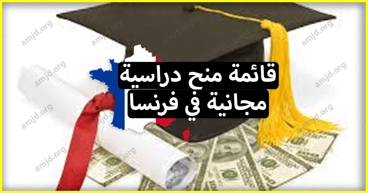 هام جدا .. لكل من يبحث عن منح دراسية مجانية في فرنسا .. إليك الإجابة