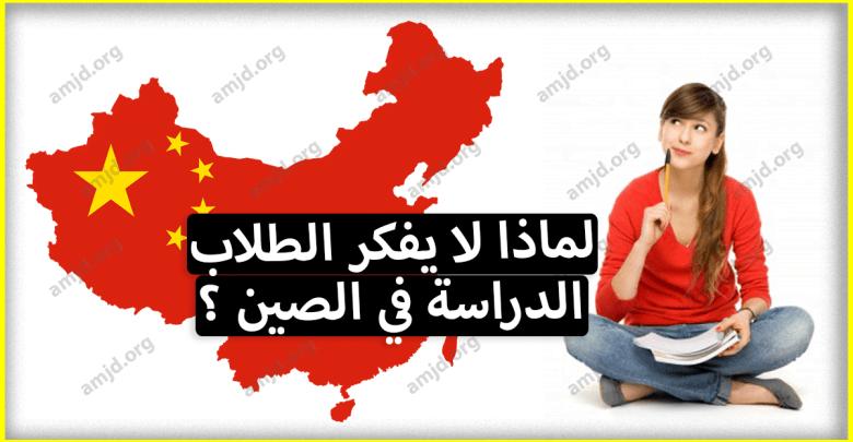 الدراسة في الصين .. لماذا لا يفكر الطلاب العرب في استكمال دراساتهم العليا في الصين؟