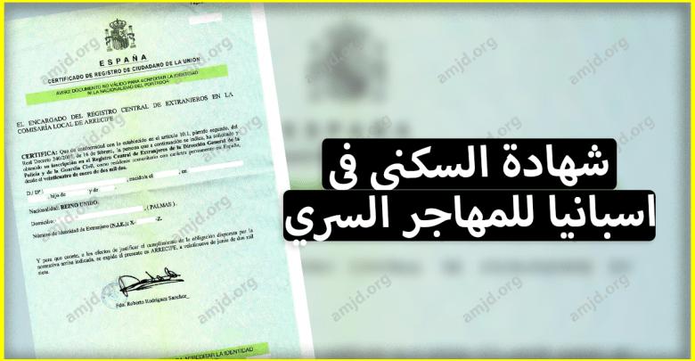 Photo of شهادة السكنى في اسبانيا .. هل يمكن للمهاجر السري أن يحصل على هذه الوثيقة؟ وهل ستنفعه في شيء؟
