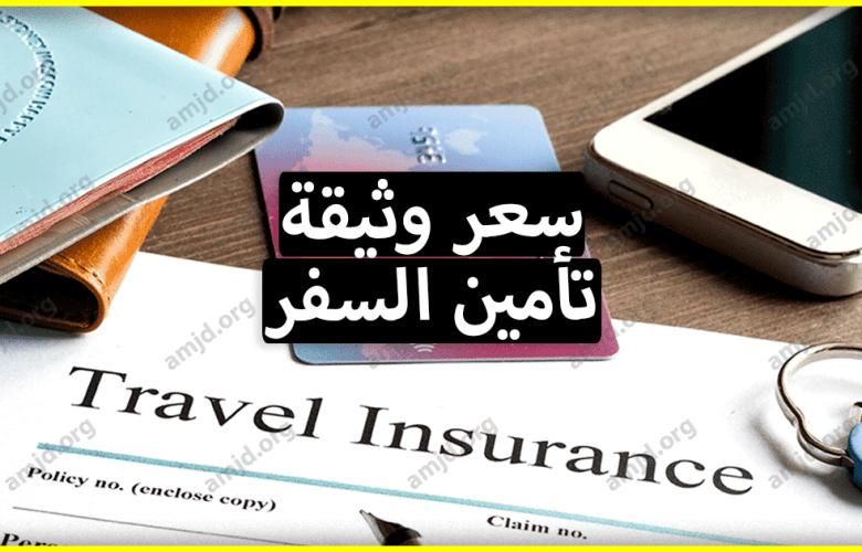 كم يبلغ سعر وثيقة تأمين السفر للخارج ؟ وما المقصود بتأمين صحي يغطي 30 ألف يورو خلال السفر؟