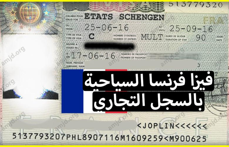 كيف يمكن الحصول على تاشيرة فرنسا سياحة عن طريق السجل التجاري ؟