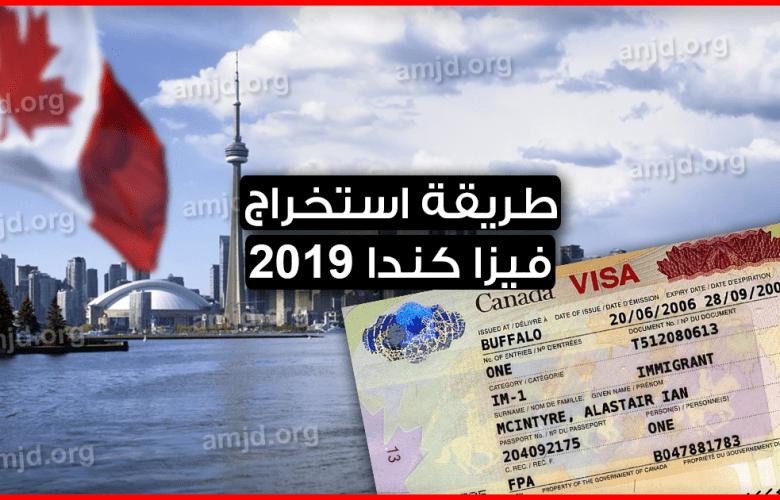 السفر الى كندا ..شرح بالصور لطريقة استخراج فيزا كندا 2019 بدون الذهاب الى مكاتب الهجرة