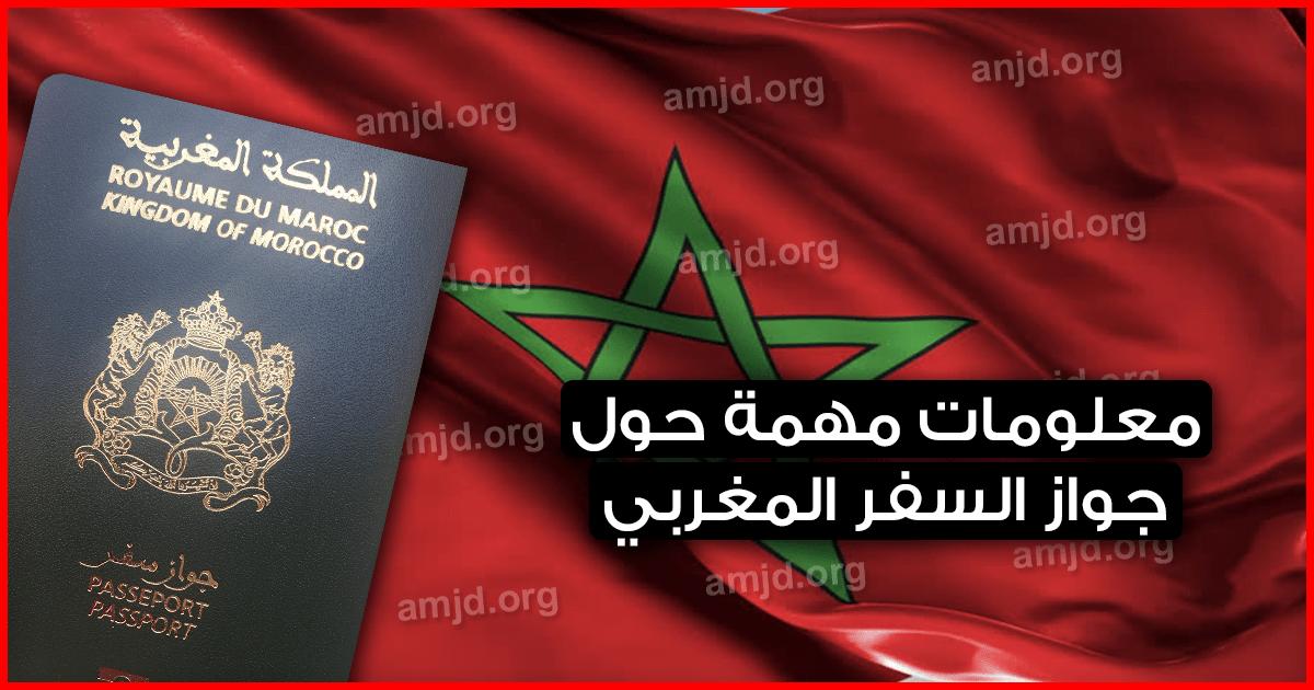 جواز السفر المغربي ..كل ما تريد معرفته عن هذا الموضوع سواء كنت داخل المغرب أو خارجه