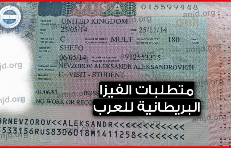 فيزا بريطانيا .. متطلبات الفيزا البريطانية 2019 بالنسبة للمواطنين العرب
