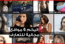 Photo of مواقع الزواج والتعارف بالمجان .. اليكم 6 مواقع للزواج من اجنبيات (لكن حذاري أن تلهيكم عن أشغالكم)