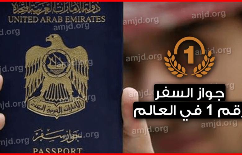 الامارات تحتل المرتبة الأولى عالميا في ترتيب اقوى جواز سفر في العالم .. ماذا عن بلدك؟