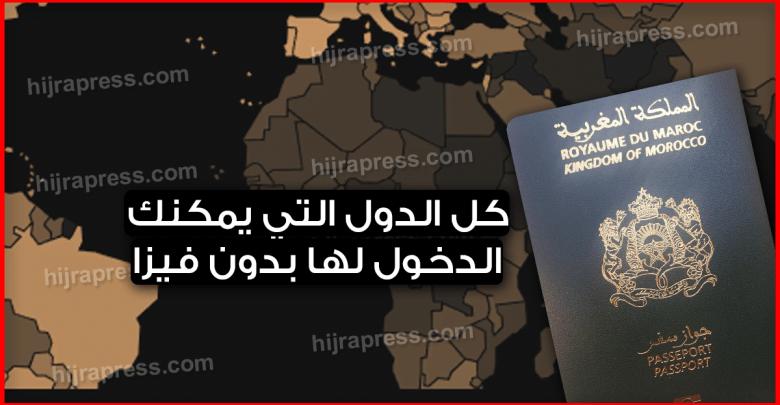 جواز السفر المغربي يسمح لحاملية بدخول 69 دولة بدون تأشيرة (بالباسبور فقط)