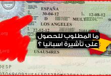 Photo of فيزا اسبانيا .. الاوراق المطلوبة للحصول على تاشيرة اسبانيا 2019