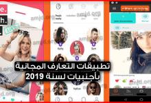 Photo of افضل تطبيقات التعارف المجانية بفتيات أجنبيات لسنة 2019 .. جرب حظك