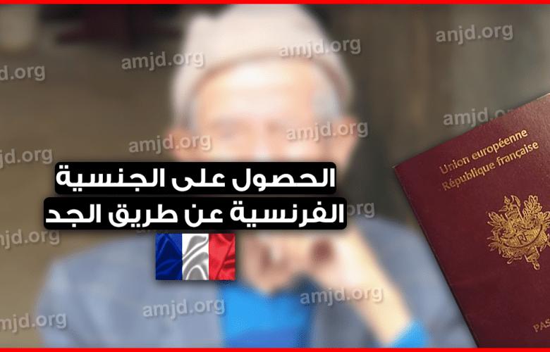 الحصول على الجنسية الفرنسية عن طريق الجد