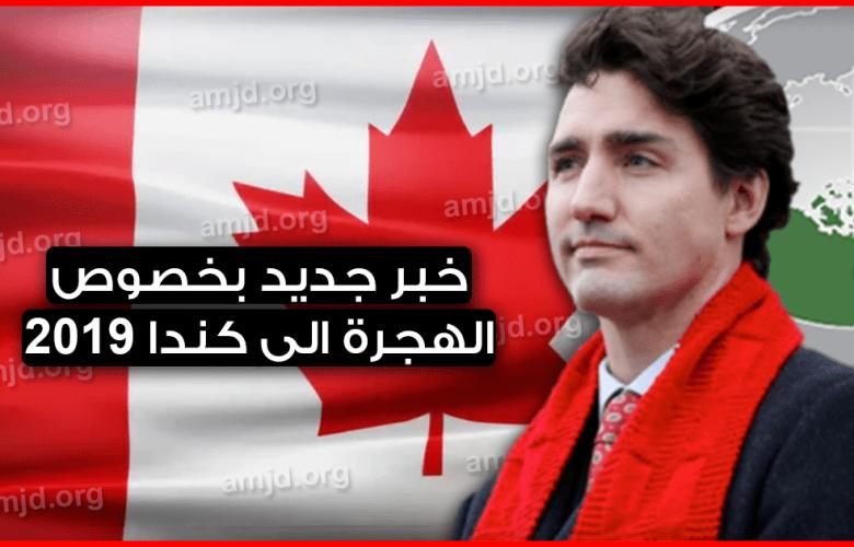 الحكومة الكندية تبشر المقبلين على الهجرة الى كندا بهذا الخبر السار لسنة 2019