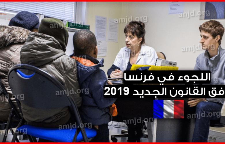 اللجوء في فرنسا 2019 وفق القانون الجديد ..كل ما تريد معرفته عن هذا الموضوع بأدق التفاصيل