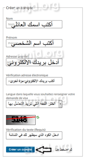 انشاء حساب على موقع التأشيرات الفرنسي