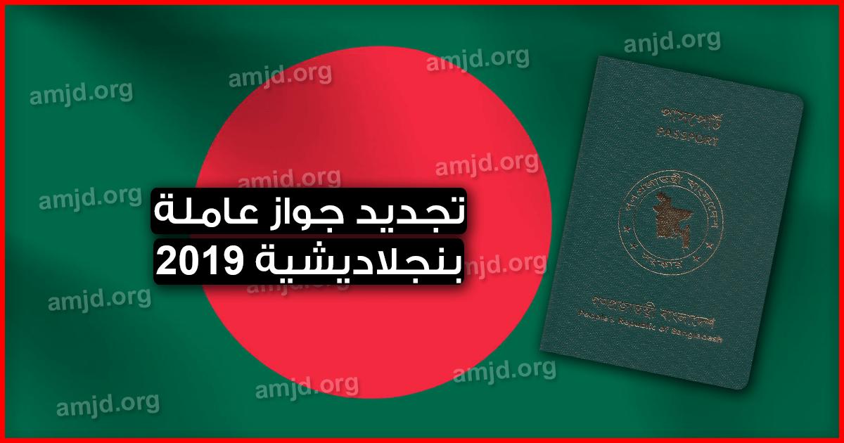 تجديد جواز عاملة بنجلاديشية لسنة 2021 _ 2020 .. كل ما تريد معرفته عن هذا الموضوع