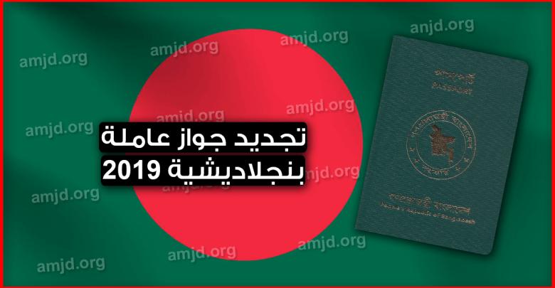 تجديد جواز عاملة بنجلاديشية لسنة 2019 .. كل ما تريد معرفته عن هذا الموضوع