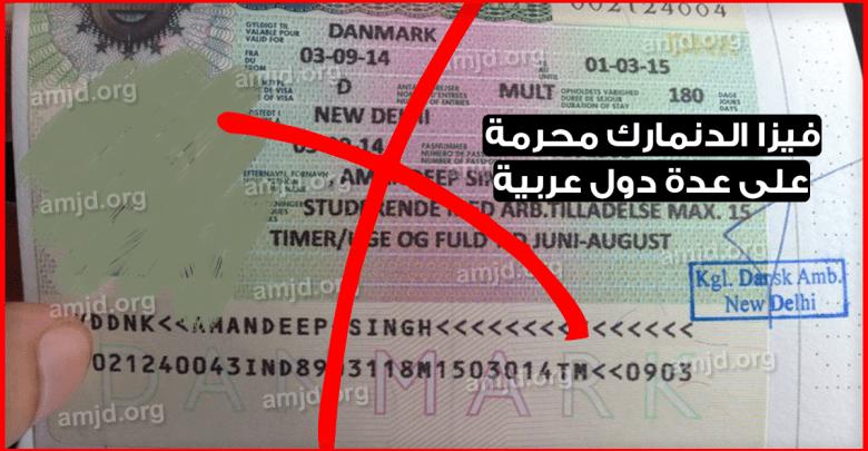 Photo of خطير .. فيزا الدنمارك محرمة على المغاربة والجزائريين والتونسيين ودول عربية أخرى بسبب جنسيتهم