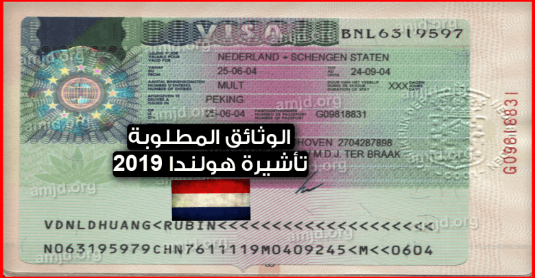 فيزا هولندا 2019 .. الوثائق المطلوبة لاستخراج تأشيرة هولندا التي لا تتعدى 90 يوما