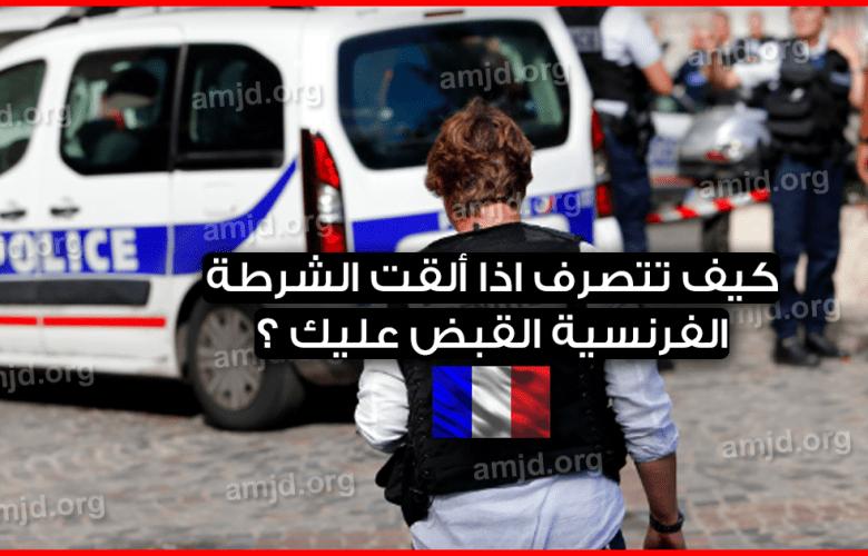 كيف تتصرف اذا ألقت الشرطة الفرنسية القبض عليك وأنت حراق أو طالب لجوء