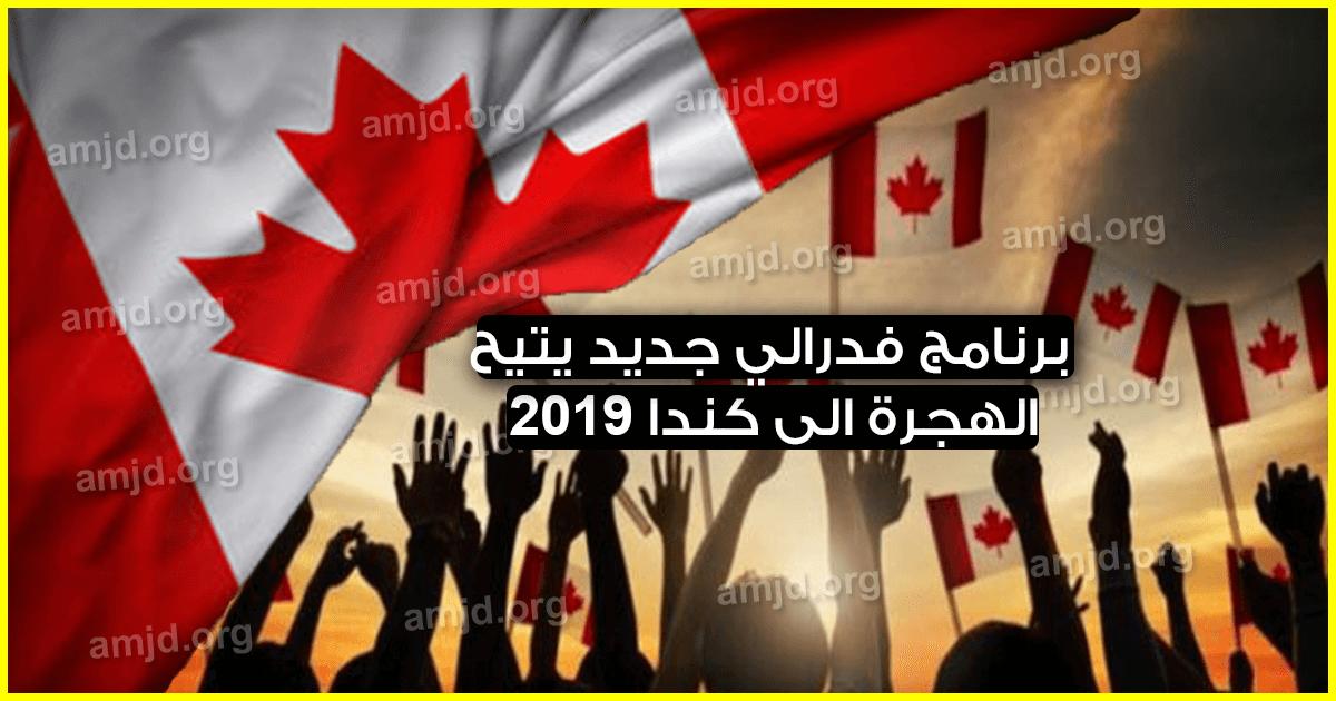 هام-جدا-..-برنامج-فدرالي-جديد-يتيح-امكانية-الهجرة-الى-كندا-2019-للعديد-من-الأشخاص