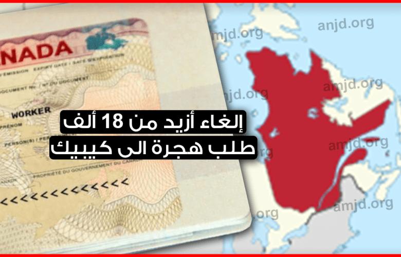الحكومة الكيبيكية تتجه لإلغاء أزيد من 18 ألف طلب هجرة الى كيبيك وتتعهد بتعويض المتضررين
