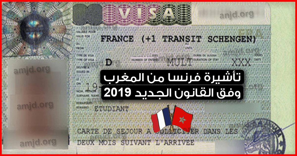الوثائق المطلوبة للحصول على تأشيرة فرنسا من المغرب 2021_2020