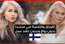 Photo of فنلندا تنادي فهل من مجيب ؟؟ .. الأوراق والاقامة بدون زواج وبدون عقد عمل