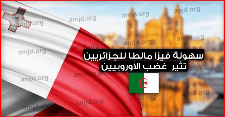 مالطا-تتعرض-لانتقادات-أوروبية-بسبب-تساهلها-في-منح-الفيزا-للجزائريين